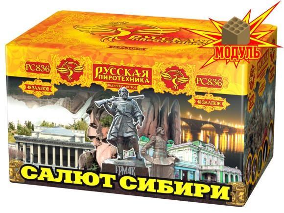 Салют Сибири