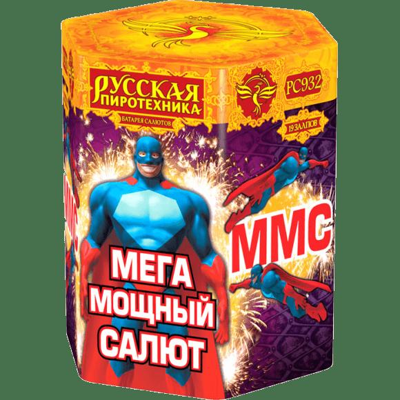 ММС: Мега мощный салют