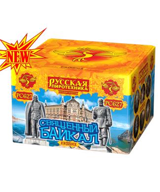 Священный Байкал
